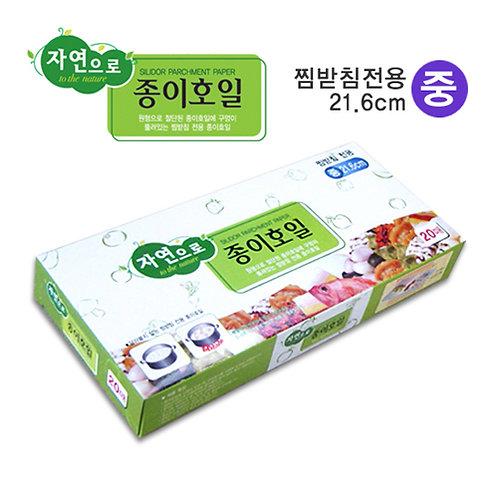 종이호일, 찜받침용 (20매)