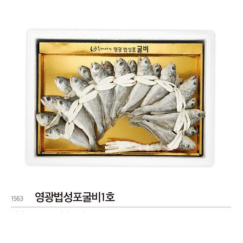 영광법성포굴비1호(1563)