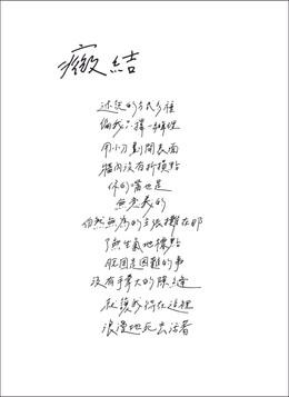 詩3.jpg
