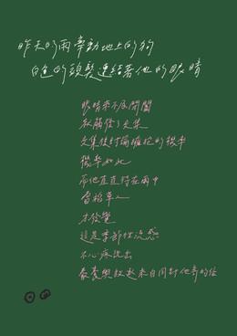 詩12.jpg