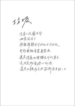 詩6.jpg