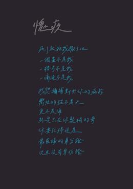 詩11.jpg