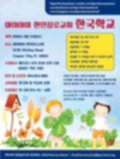 poster2018fall_korean.jpg