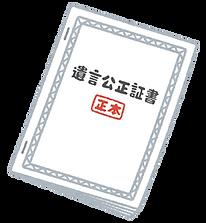 document_yuigon_kouseisyousyo.png