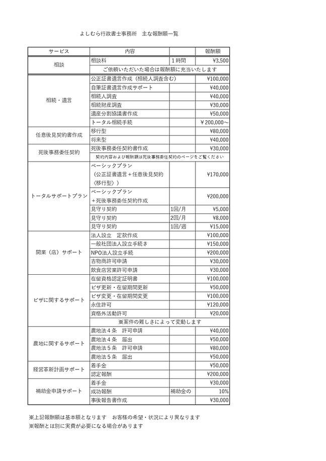 20210326よしむら行政書士事務所 報酬一覧_page-0001.jpg