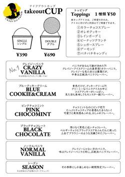 TAKE OUT MENU【CUP】