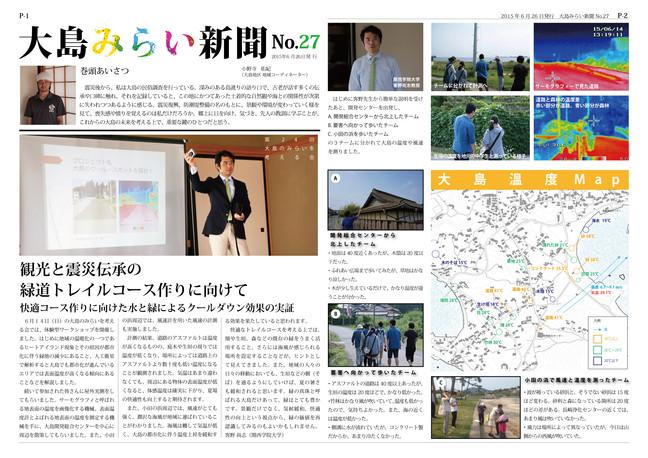 大島みらい新聞No.27