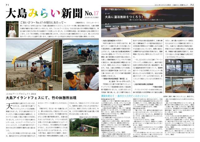 大島みらい新聞 No.17