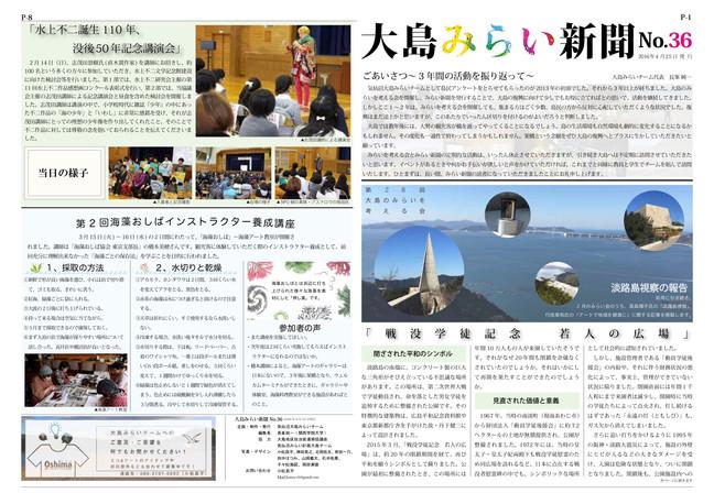 大島みらい新聞No.36