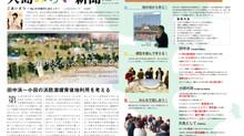 大島みらい新聞No.13
