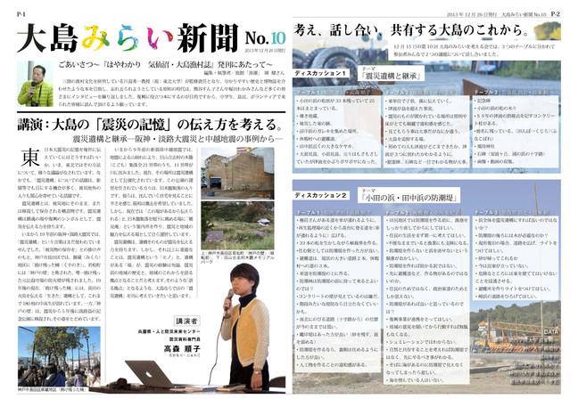 大島みらい新聞No.10
