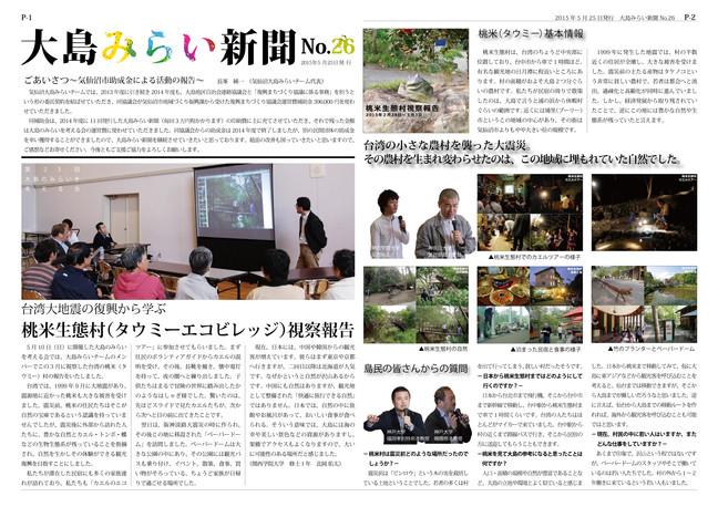 大島みらい新聞No.26