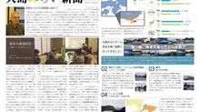 大島みらい新聞No.32
