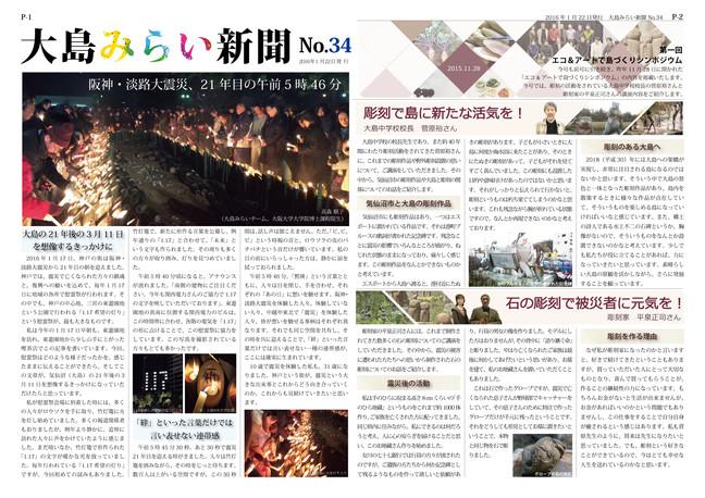大島みらい新聞No.34