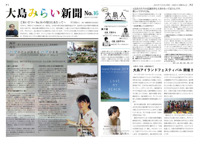 大島みらい新聞No.16