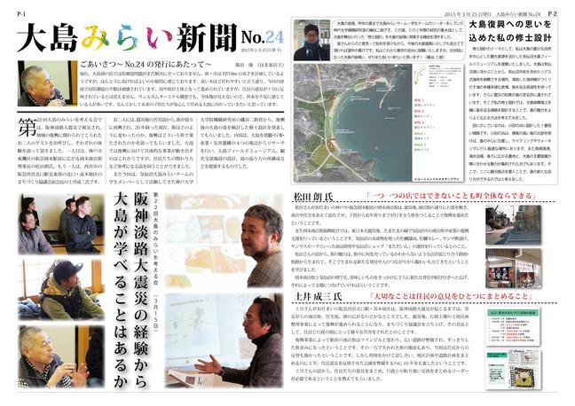 大島みらい新聞No.24