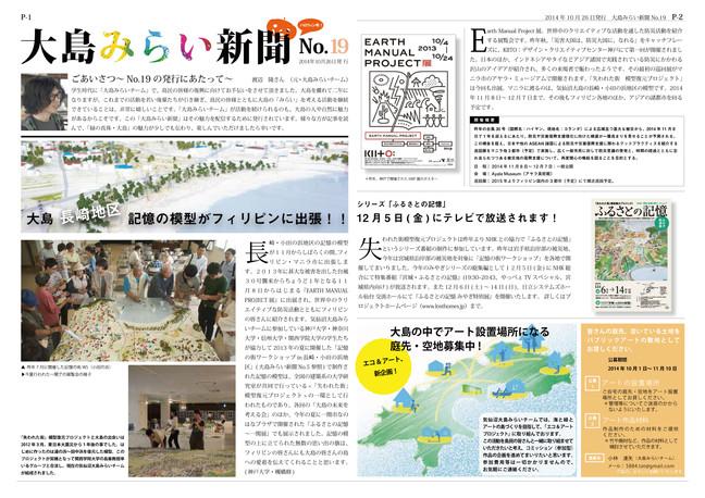 大島みらい新聞No.19