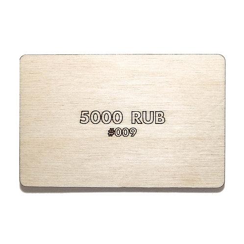 Сертификат на 5000 руб