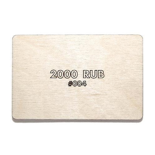 Сертификат на 2000 руб