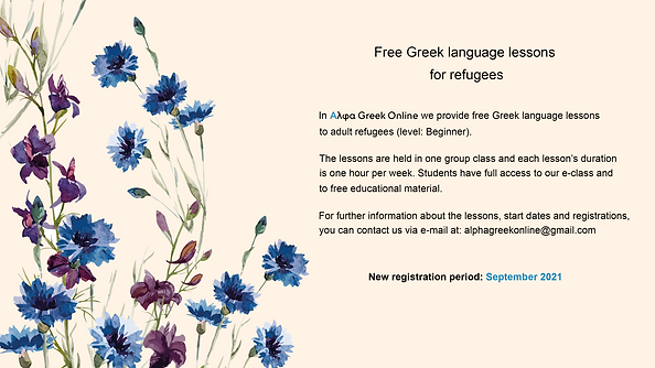 Free lessons_refugees_2021-22.png