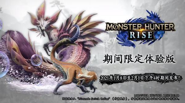 《魔物獵人:崛起(Monster Hunter: Rise)》試玩版感想,《世界》的進化還是退化版?