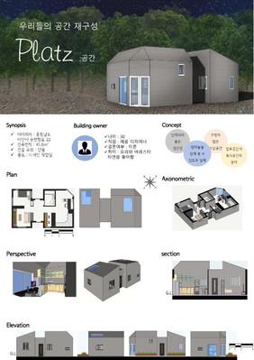 Platz - 황동준