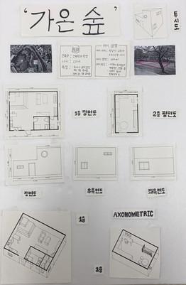 '가온숲' - 김수빈