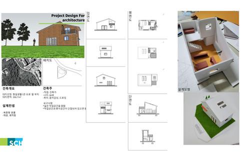 Project Design For architecture - 강택규
