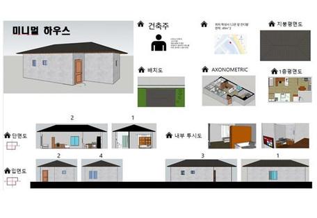 미니멀 하우스 - 박종영