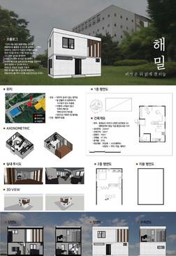 해밀 - 김서영
