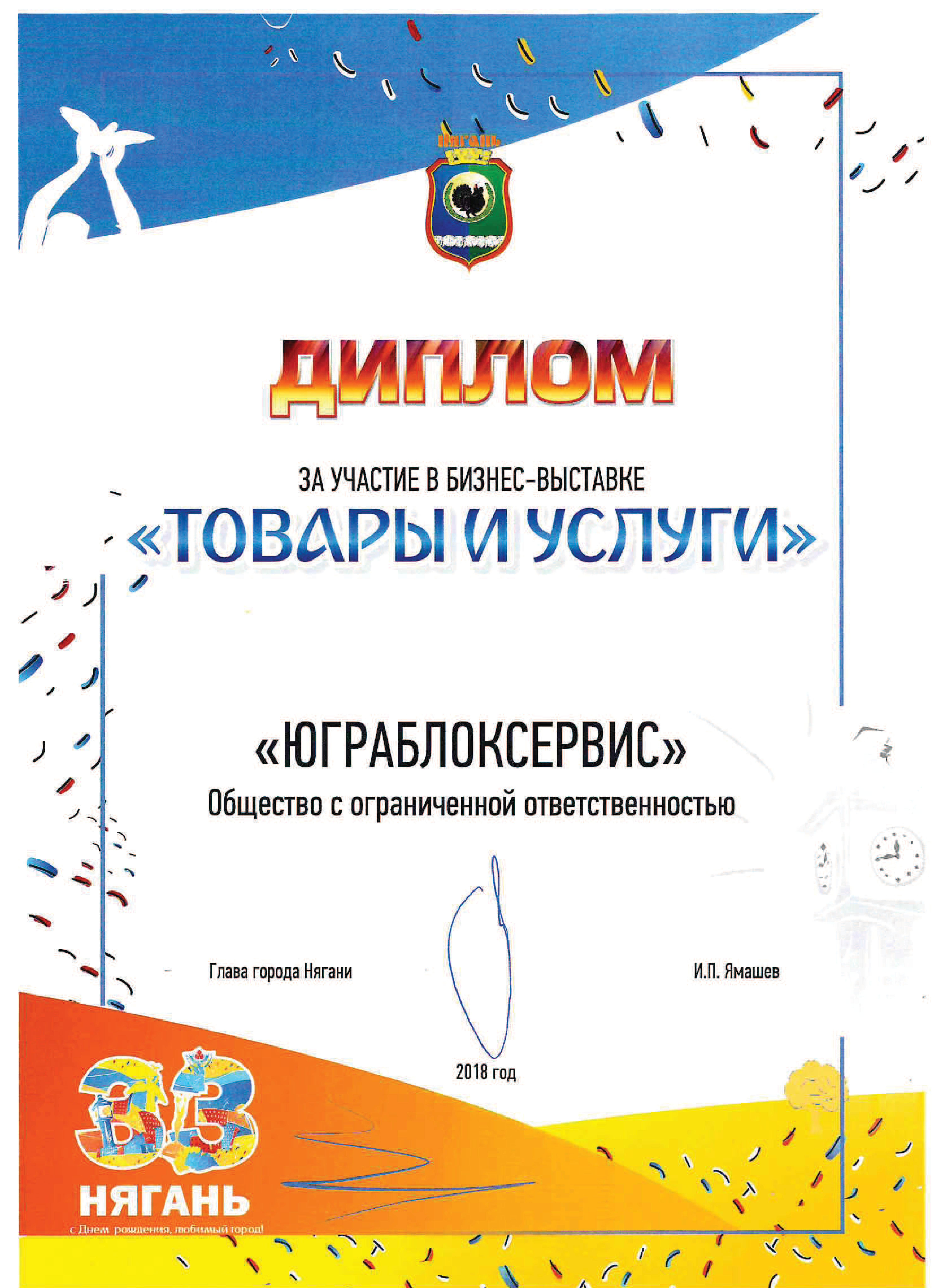 Диплом участия в Бизнес выставке г