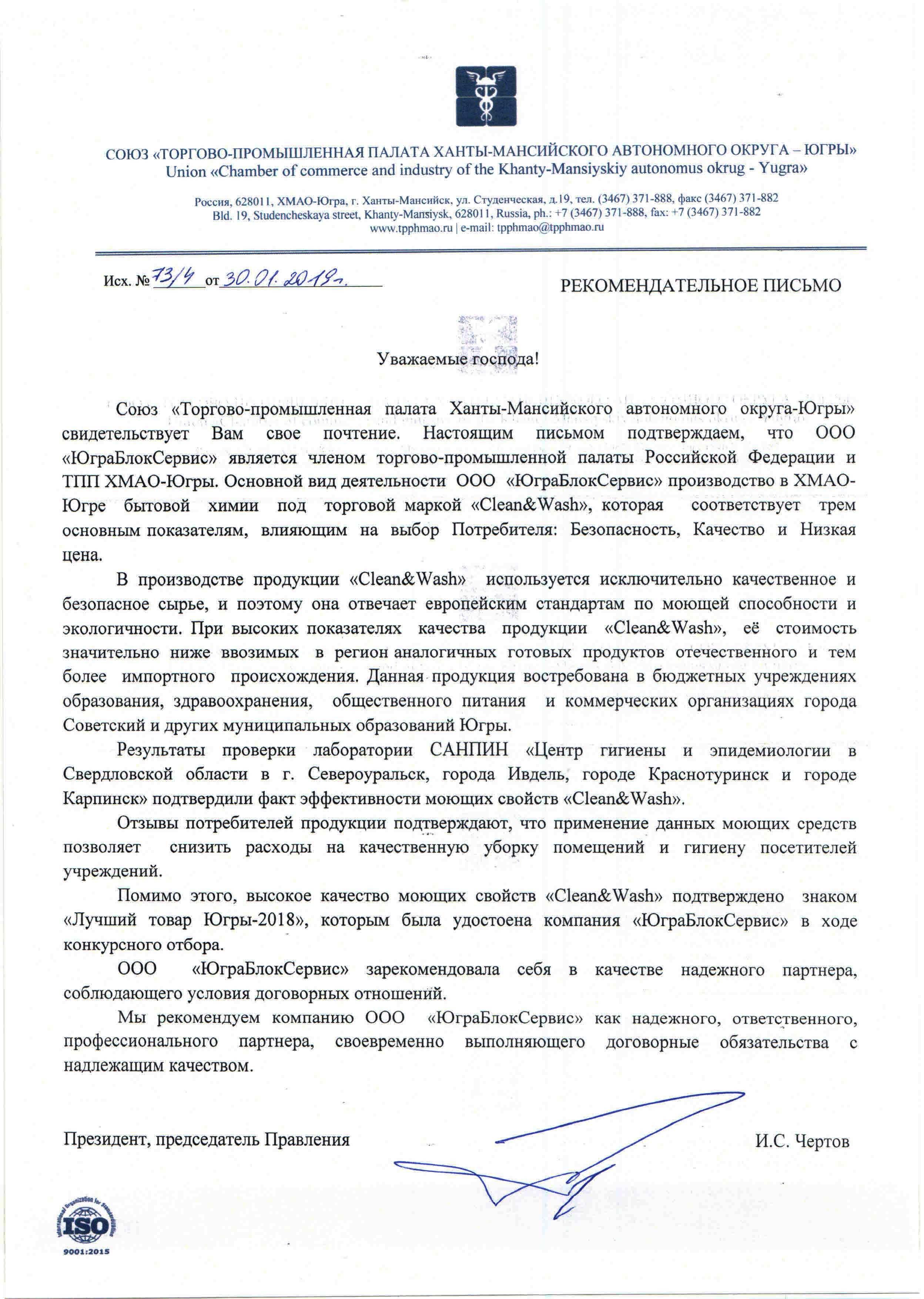 Рекомендательное письмо для ООО ЮграБС