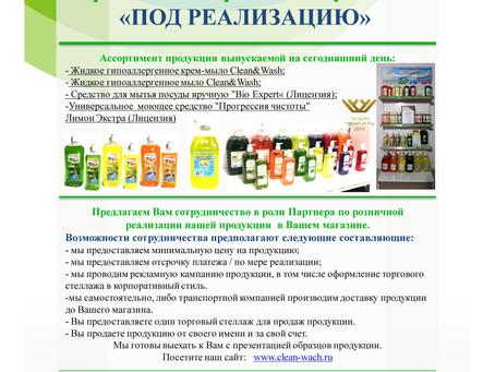 ИЩЕМ ПАРТНЕРОВ по розничной продаже на условиях«ПОД РЕАЛИЗАЦИЮ»