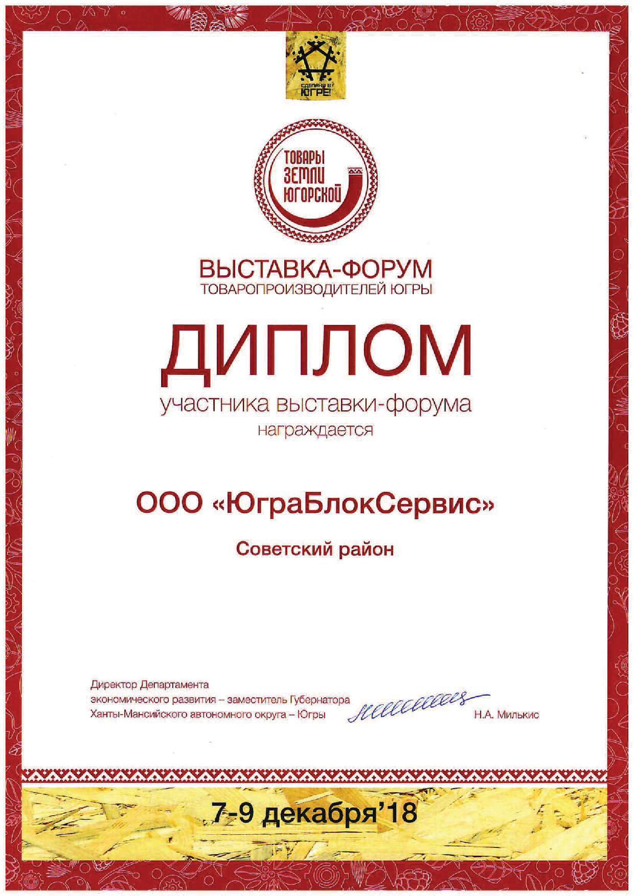 Диплом участика в Бизнес выставке г