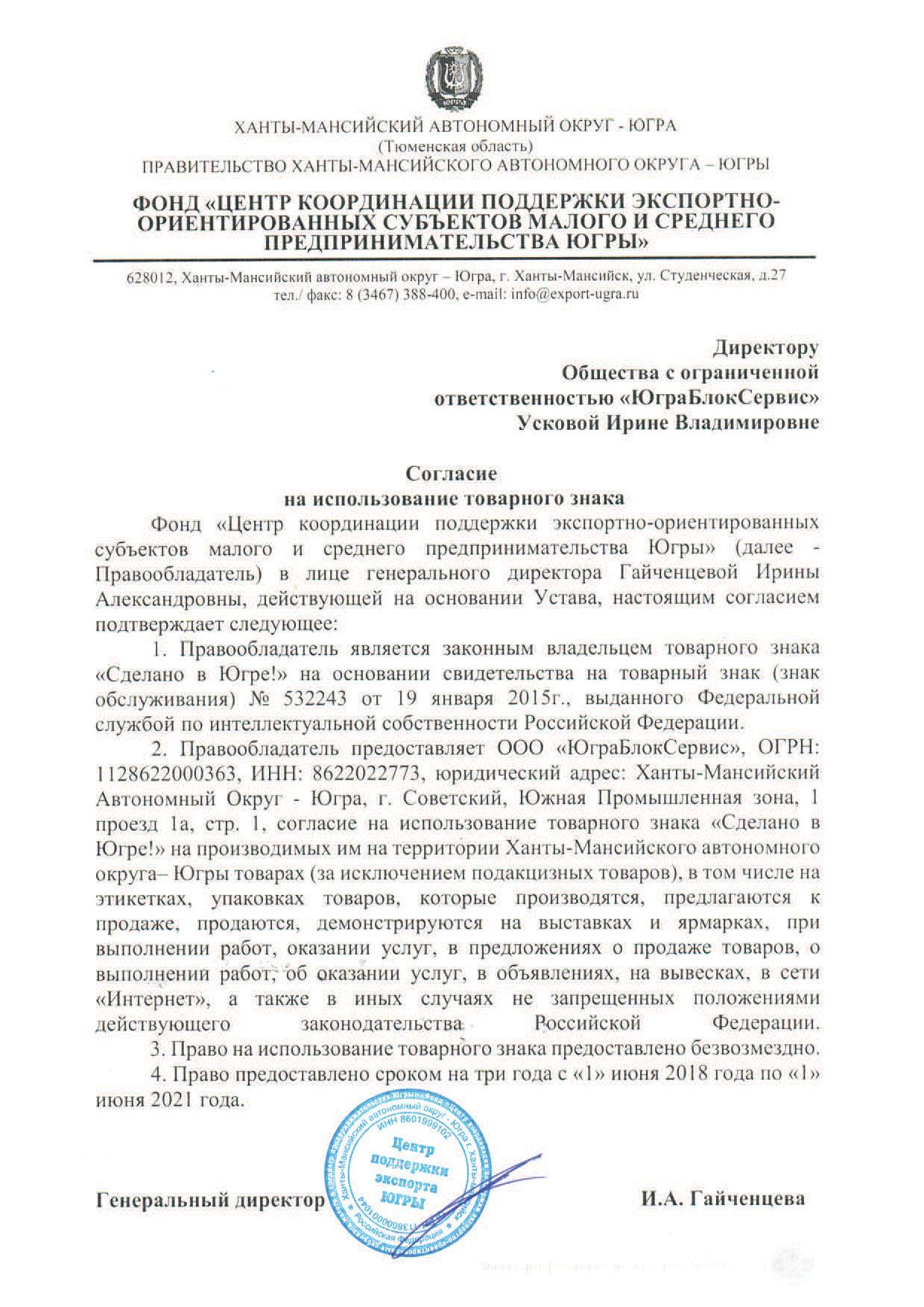 ООО ЮграБлокСервис