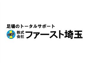 株式会社ファースト埼玉.png