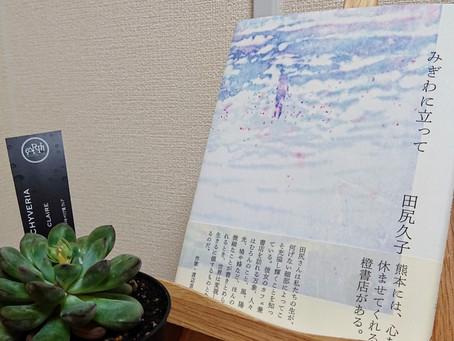 2019年5月 書肆こもれび 今月の1冊 『みぎわに立って』