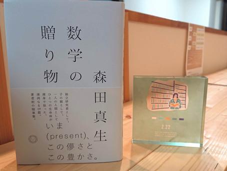 2019年4月 書肆こもれび 今月の1冊 『数学の贈り物』