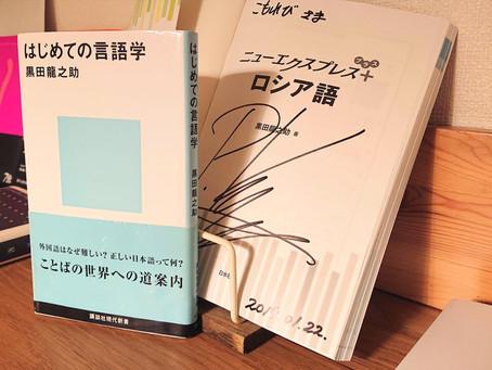 2019年8月 ことばの本屋Commorébi 今月の1冊 『はじめての言語学』