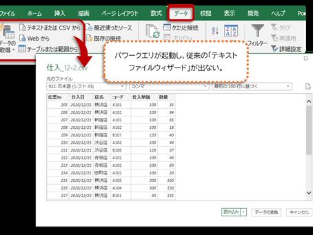 パワークエリでのインポートを従来の【レガシ】で実行する!