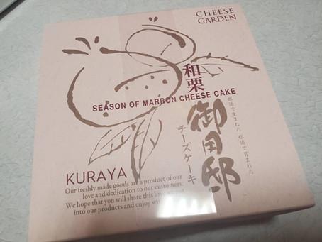 スタッフブログ Have a break, have a cheesecake!!