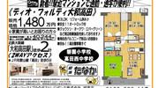 オープンハウス ディオ・フェルティ大和高田