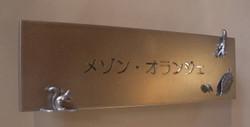 メゾン・オランジェ看板