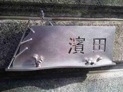 濱田氏邸表札