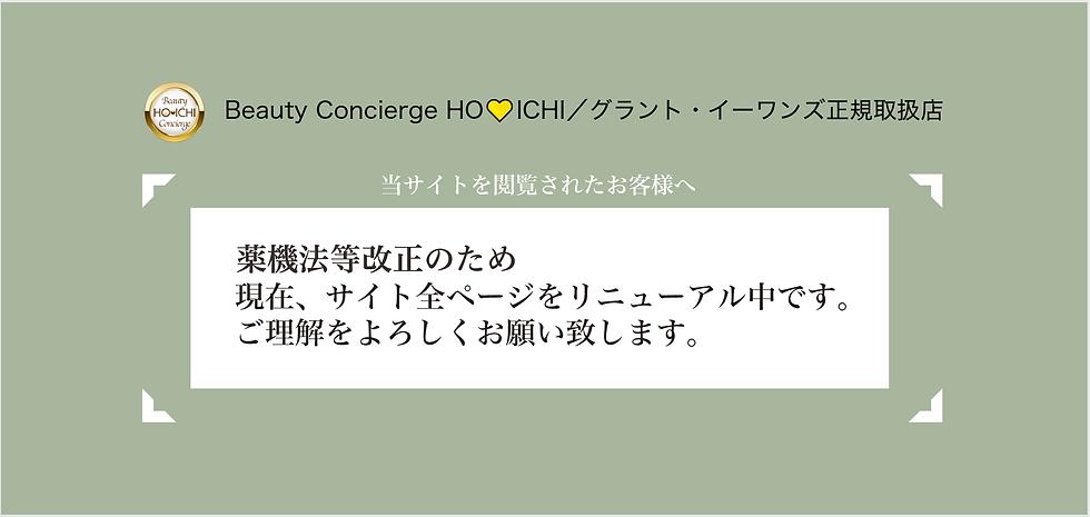 リニューアル中トップ画像.png