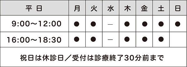 200831_ jikanwari.jpg