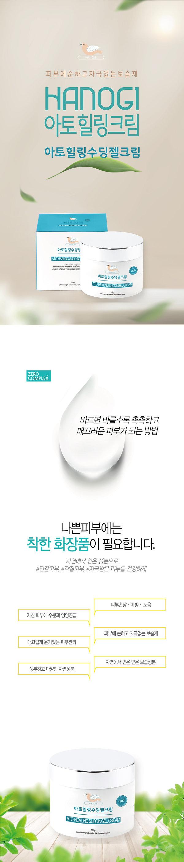 하노기수딩상페.jpg