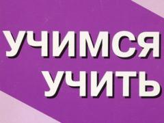 II Международный конкурс «Учимся учить»