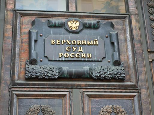 Профсоюз образования отстоял права педагога в Верховном суде РФ