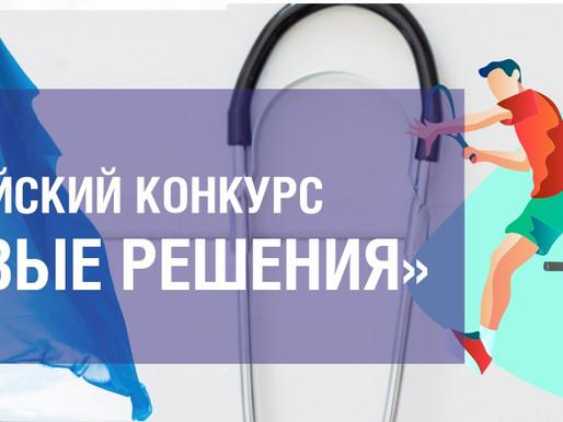 Краевая организация Профсоюза - победитель Всероссийского конкурса «Здоровые решения»